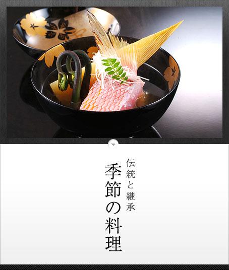 季節の料理