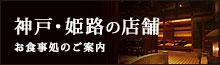 神戸・姫路の店舗 お食事処のご案内