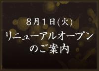 8月1日(火)リニューアルオープンのご案内