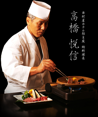 料理長の紹介