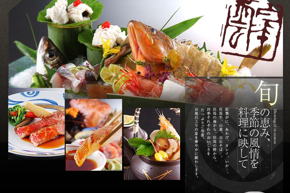 お料理 の恵み、季節の風情を料理に映して