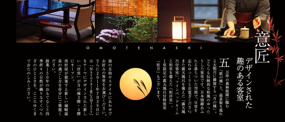 OMOTENASHI 意匠でデザインされた趣のある客室